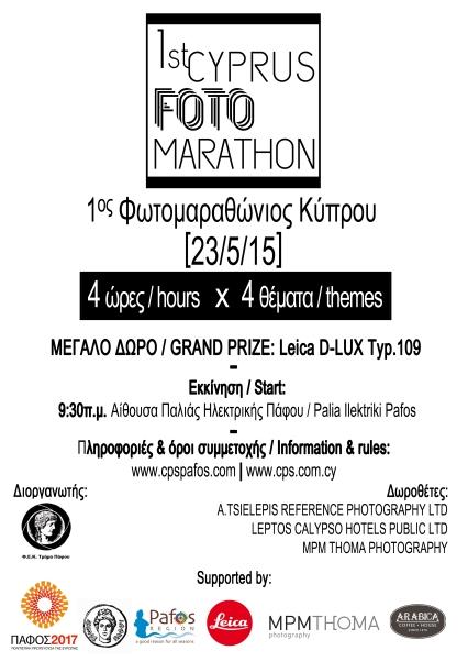 1stFOTOmarathon2015_ENG_GR_FINAL