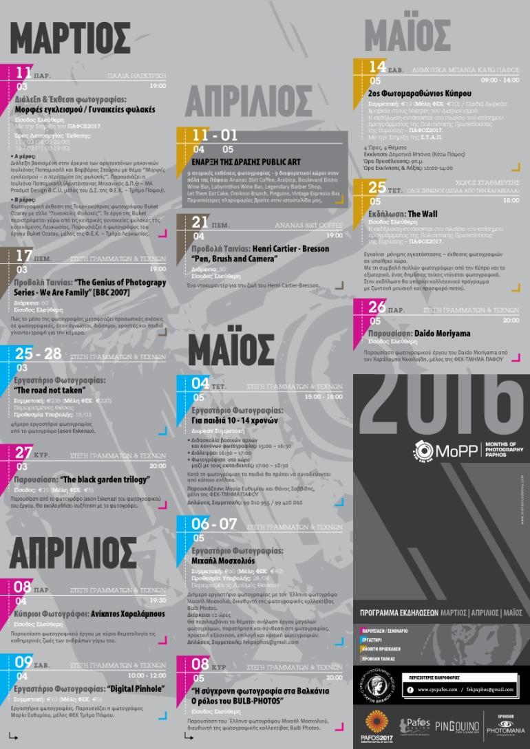 MoPP Greek.jpg