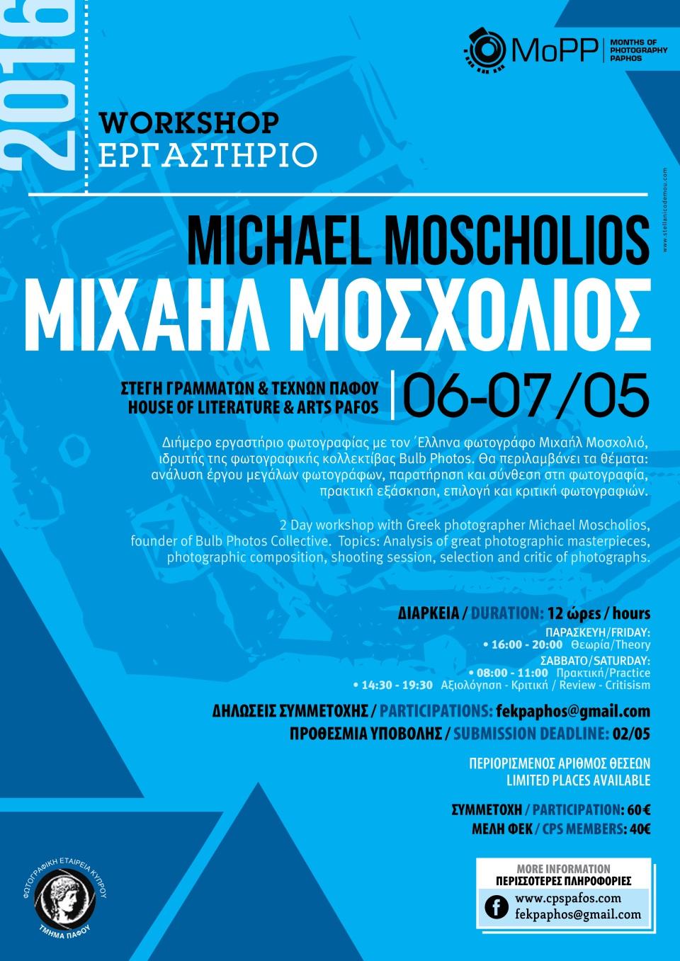 Mosxolios-01