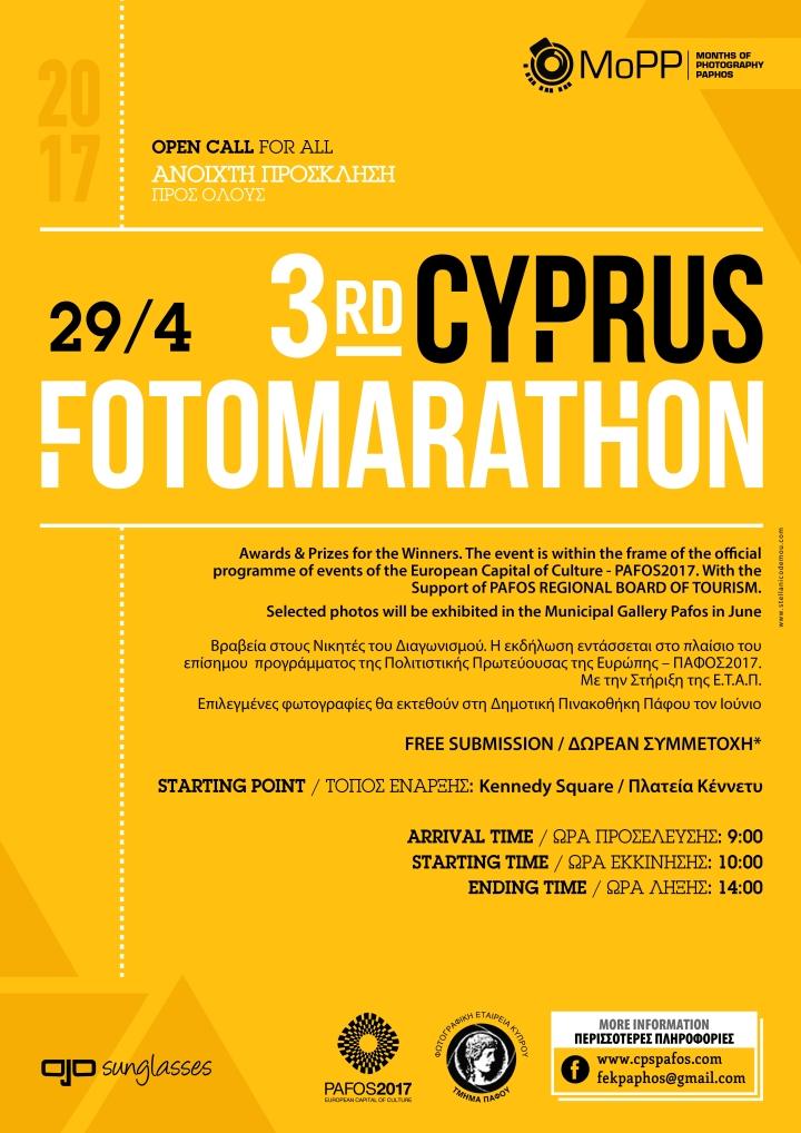 Photomarathon-OpenCall-2017-01 (1)