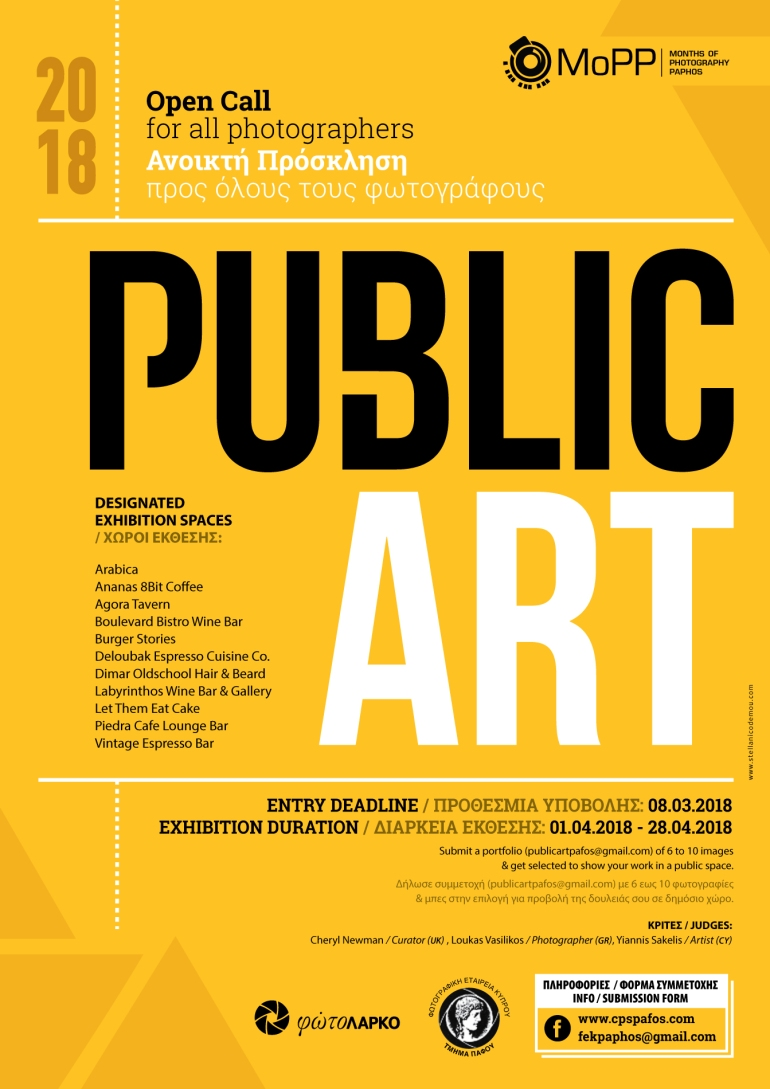 PublicArt-2018-OpenCall-03 POSTER