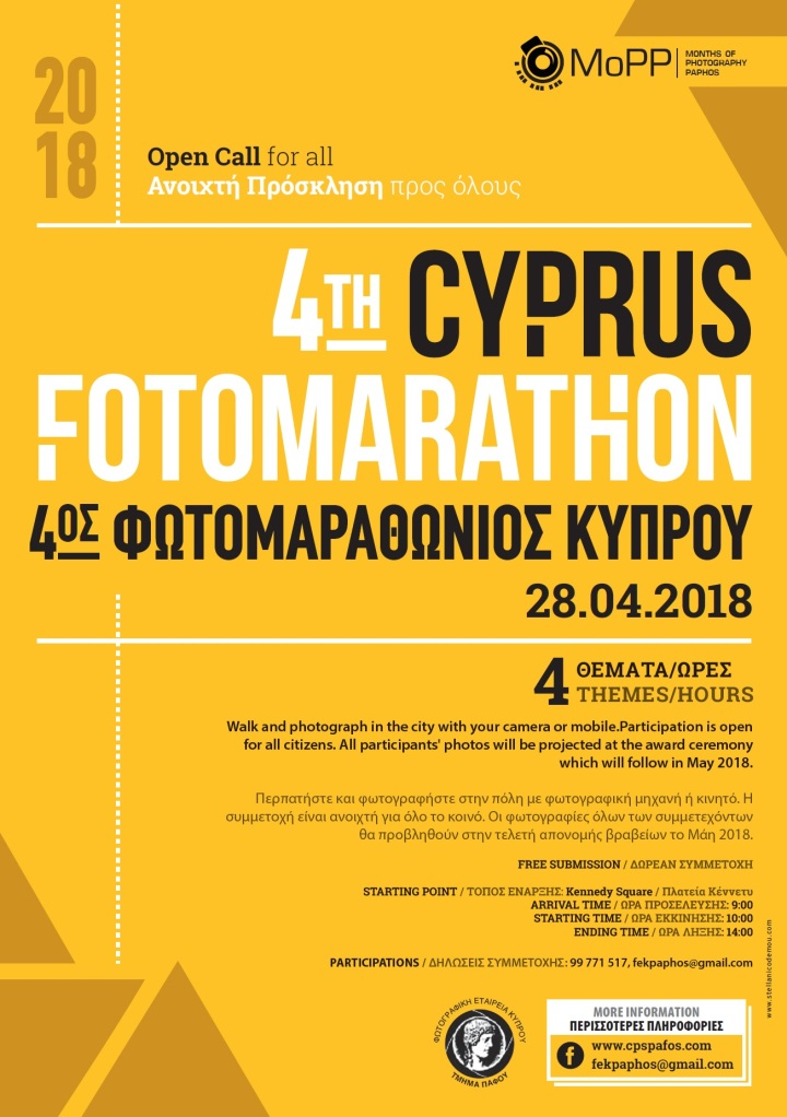 4th FOTOMARATHON 2018
