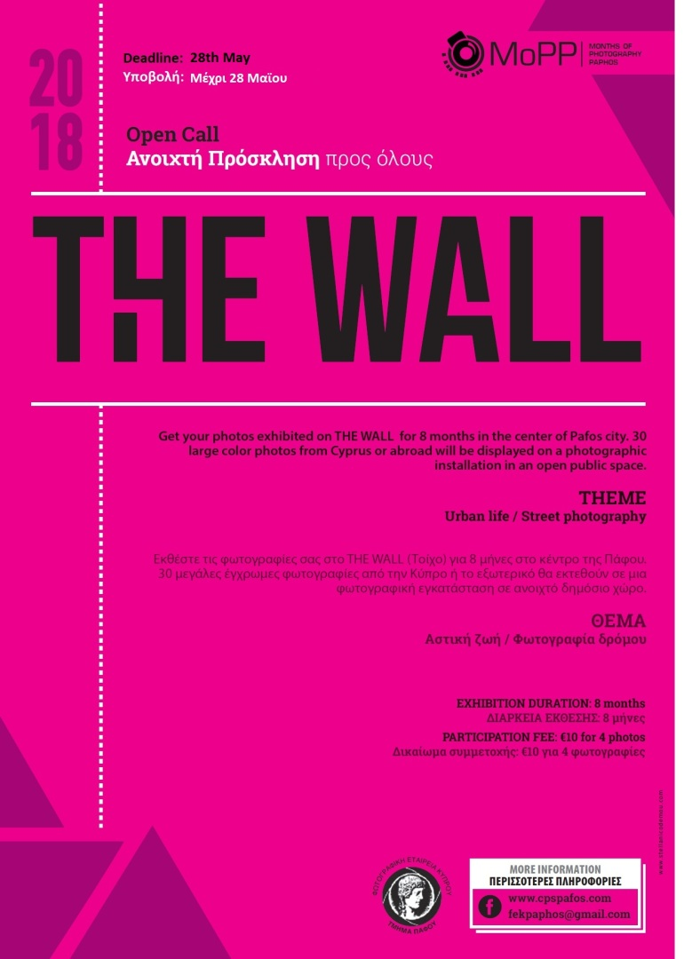 THE WALL 2018_Extension