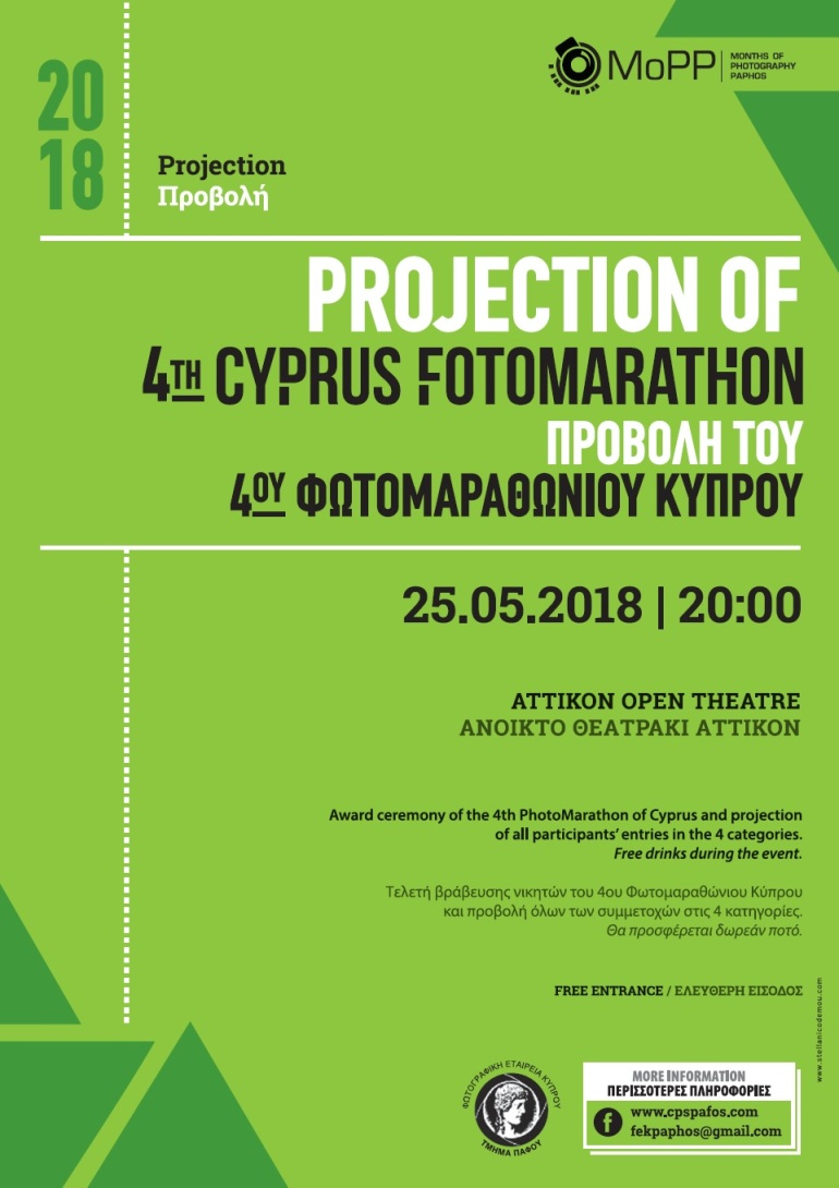 4th FOTOMARATHON 2018 _ AWARD CEREMONY