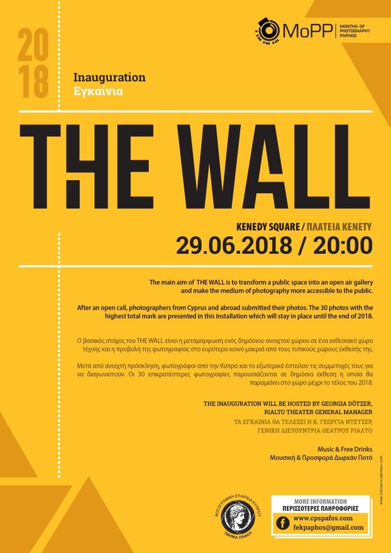 THE WALL_εγκαίνια_αφίσα